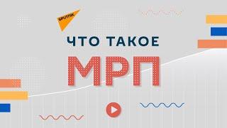 Что такое МРП и для чего он нужен казахстанцам?