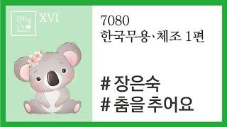 김윤정tv / 7080 한국무용.체조 1편- 장은숙 '…