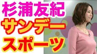 【杉浦友紀】 サンデースポーツ お◯ぱい横胸 ☆チャンネル登録お願いしま...