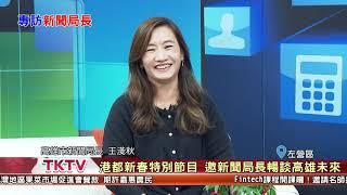 1080111【港都新聞】港都新春特別節目 邀新聞局長暢談高雄未來