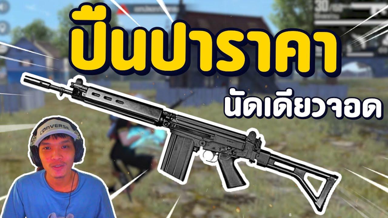 Download FREEFIRE ปืนปากา