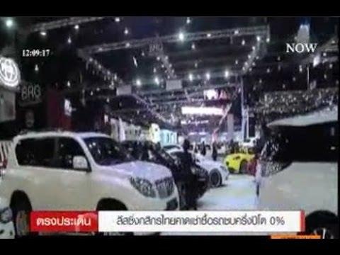 ลีสซิ่งกสิกรไทยคาดเช่าซื้อรถซบครึ่งปีโต 0%