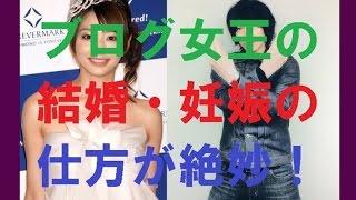 ブログ女王と呼ばれていた眞鍋かをりさんが、自身のブログで以前から交...