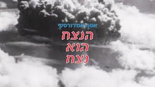 אסף אמדורסקי - 'הנצח הוא נצח'