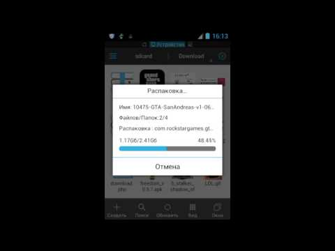 скачать гта сан андреас на андроид 422 без кэша