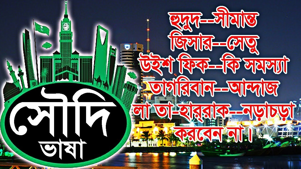 Download Saudi Arabic Dialect through English Bangla by Sayed Nuruzzaman