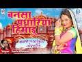 बनसा पधारिया हिमाडु - Sarita Kharwal की आवाज में बोहत ही सूंदर सा राजस्थानी विवाह गीत   जरूर सुने
