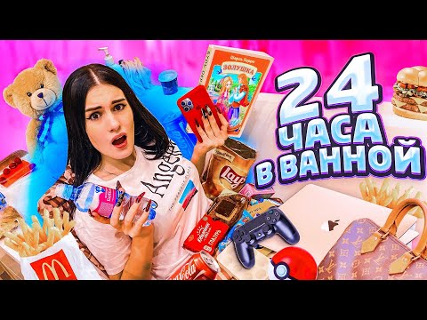 24 ЧАСА В ВАННОЙ😱 | ВЕЩИ НА 2 МЛН РУБЛЕЙ | Карина Аракелян