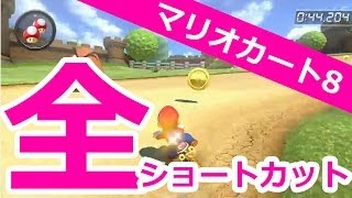 マリオカート8【全ショートカット集】Mario Kart8 shortcuts