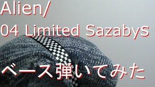 【動画内TAB譜有】Alien/04 Limited Sazabysベース弾いてみた 【GreenMan BASS】