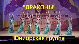 """ТАЛАНТЫ+ШАХТЫ - """"Драконы"""" - Детский танец живота"""