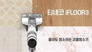 티네코 iFLOOR3 청소기 (콜라도 청소하는 만능 청…