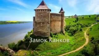 Достопримечательности Украины(Практическая работа №7., 2016-11-13T14:37:24.000Z)