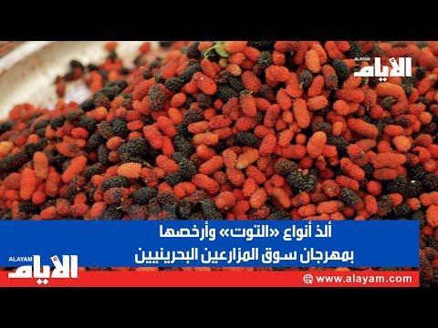 ألذ أنواع «التوت» وأرخصها  بمهرجان سوق المزارعين البحرينيين  - 11:53-2019 / 4 / 24