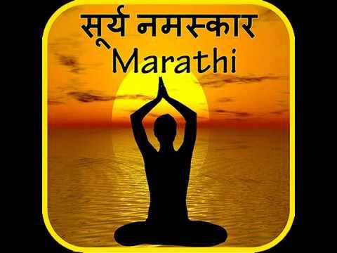 suryanamaskar marathi  youtube