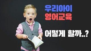 [탐스티비] 우리아이 영어교육 어떻게 할까? // 조기…
