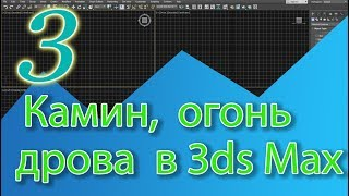 Уроки 3ds Max. Моделирование камина в 3ds Max, огонь в камине в 3ds Max, дрова в 3ds Max