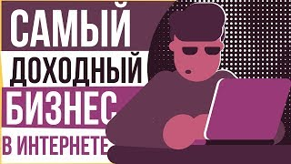 Бизнес в Интернете. Самый востребованный и доходный бизнес (25.12.2017)