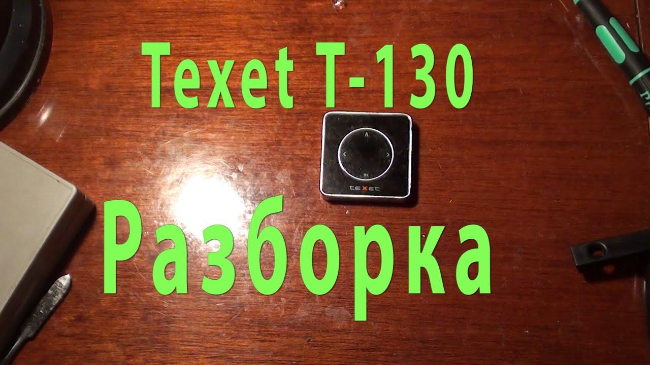 Плеер Texet T48 - YouTube