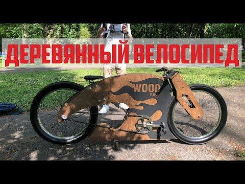 Реакция на деревянный велосипед в Бресте