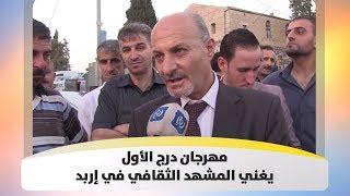 مهرجان درج الأول يغني المشهد الثقافي في إربد