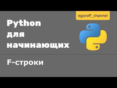 F-строка. F-string. Программирование на Python