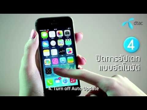 10 วิธีการประหยัดแบตเตอรี่บน iPhone 5s บน iOS7 (How to save battery on iPhone 5s on iOS7)