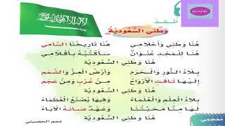 نشيد وطني السعودية لغتي ثاني ابتدائي الفصل الأول Youtube