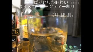 【Gather joy】 さっぱりとした味わい「ウイスキーレモンティー割り」 ...