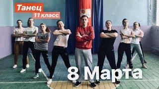 11 класс Танец на 8 Марта МБОУ СОШ 6 им А Н Дудникова