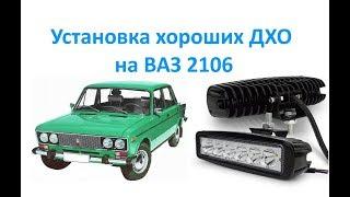 Установка хороших ДХО на ВАЗ 2106