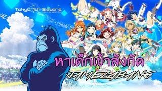 Tokyo 7th Sisters - มาเป็นเด็กปั้นพี่เถอะ !!