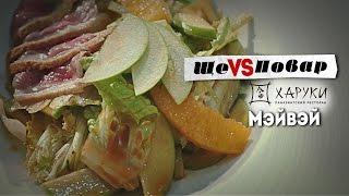 Ще-Повар : Паназиатская кухня. Блюдо № 2 (салат Мэйвэй)
