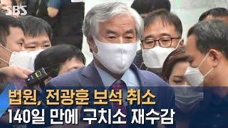 법원, 전광훈 보석 취소…140일 만에 구치소 재수감 …