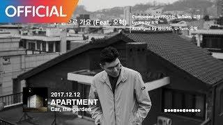 카더가든 (Car, the garden)  'APARTMENT' Abum Preview
