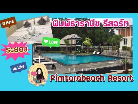 MarKy EiEi    รีวิวที่พักพิมพ์ธาราบีช รีสอร์ท แหลมแม่พิมพ์ ระยอง(Pimtarabeach Resort Laem Mae Phim )