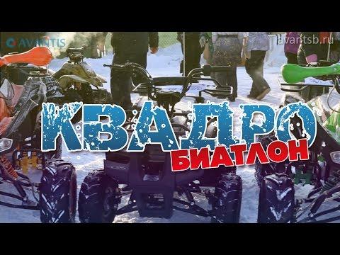 Квадробиатлон на детских квадроциклах AVANTIS
