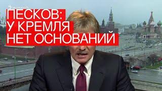 Смотреть Песков: уКремля нетоснований недоверять расследованию убийства Захарченко онлайн