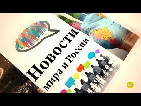 Новости мира и России от 27.05.20