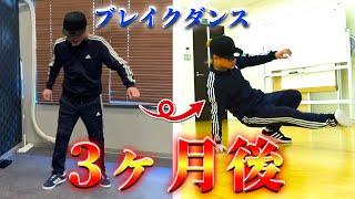 運動音痴のオッサンが3カ月ガチで「ブレイクダンス」を練習した結果