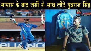 BIG NEWS! सन्यास के बाद दूसरी पारी में शामिल हुए युवराज सिंह, जर्सी के साथ की वापसी |Yuvraj Singh