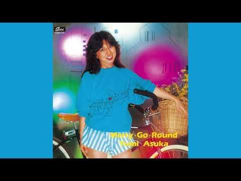 ユミ飛鳥「スペシャルなナイト」1983