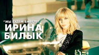 Смотреть клип Ирина Билык - Мы Будем Вместе