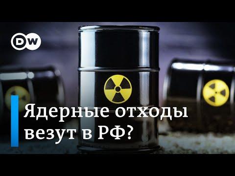 Ядерные отходы из ФРГ: Россия вновь становится свалкой радиоактивного мусора? DW Новости (24.10.19)