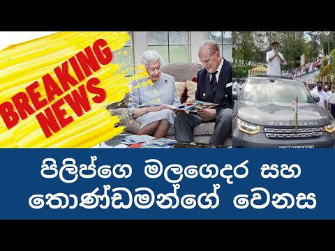 💥 BREAKING NEWS | Prince Phillip and Arumugam Thondaman | NEWS LANKA LIVE