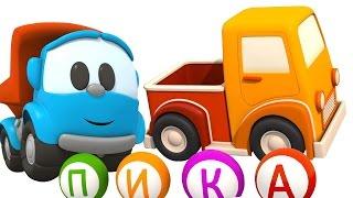 Малыш Грузовичок Лева и Экскаватор Мася учат буквы. Мультфильмы про машинки.