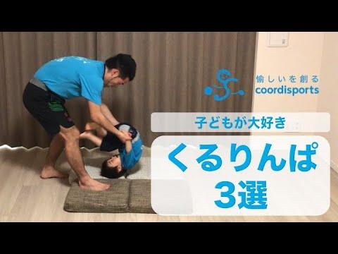 3選】回転運動|家でできる!運動神経鍛える親子体操 - YouTube