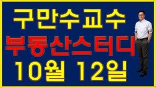 10/12 구만수교수 부동산스터디 20201012