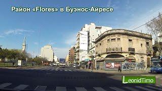видео город Авельянеда