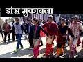 डांस मुकाबला || Dance Competition || Pahari Dance || Group Dance